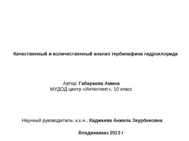 Научный руководитель: к.х.н., Каджаева Анжела Заурбековна Владикавказ 2013 г...