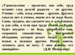 «Удовольствие – пролетит, оно себе, труд оставит след долгой радости – он дру
