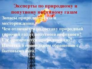 Эксперты по природному и попутному нефтяному газам Запасы природного газа и м