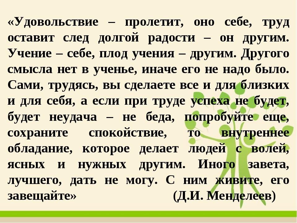 «Удовольствие – пролетит, оно себе, труд оставит след долгой радости – он дру...
