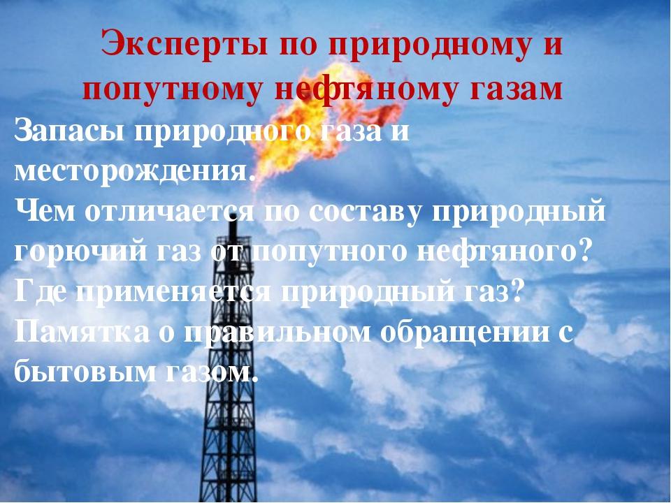 Эксперты по природному и попутному нефтяному газам Запасы природного газа и м...