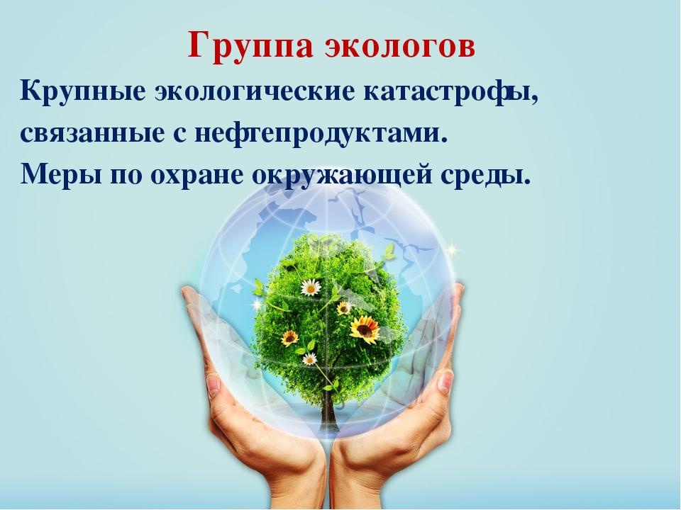 Группа экологов Крупные экологические катастрофы, связанные с нефтепродуктами...
