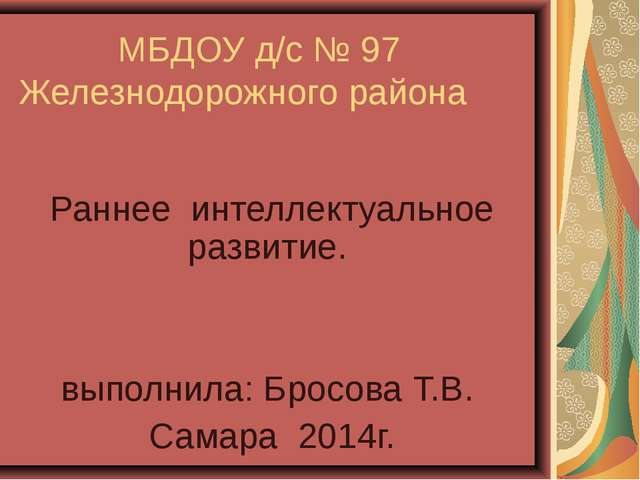 МБДОУ д/с № 97 Железнодорожного района Раннее интеллектуальное развитие. вып...