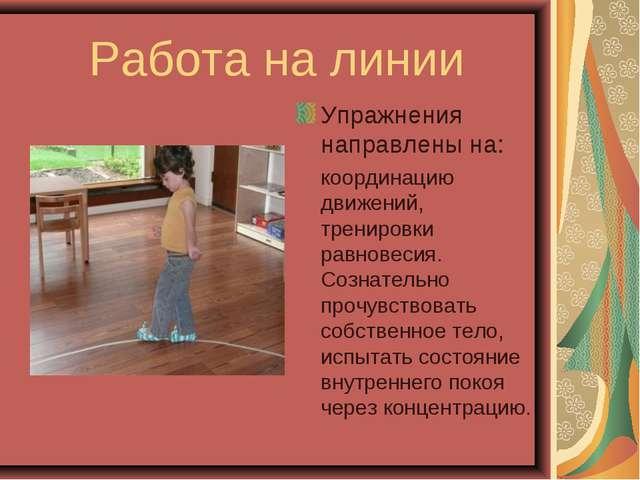 Работа на линии Упражнения направлены на: координацию движений, тренировки ра...