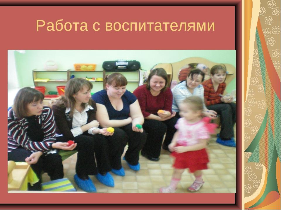 Работа с воспитателями