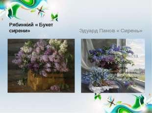 Рябинкий « Букет сирени» Эдуард Панов « Сирень»