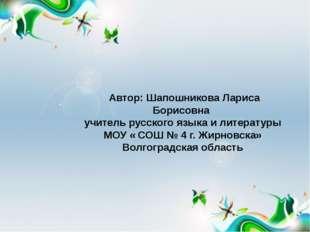 Автор: Шапошникова Лариса Борисовна учитель русского языка и литературы МОУ