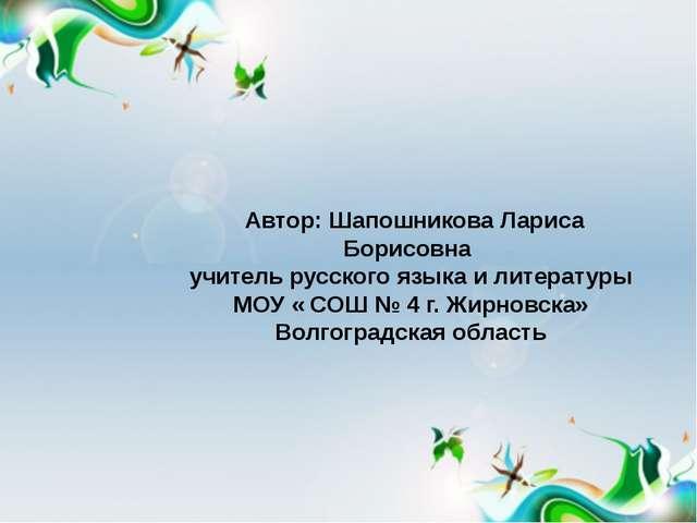 Автор: Шапошникова Лариса Борисовна учитель русского языка и литературы МОУ...