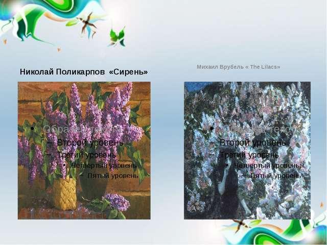 Николай Поликарпов «Сирень» Михаил Врубель « The Lilacs»