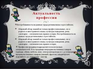 Актуальность профессии Востребованность на рынках труда региональных и россий
