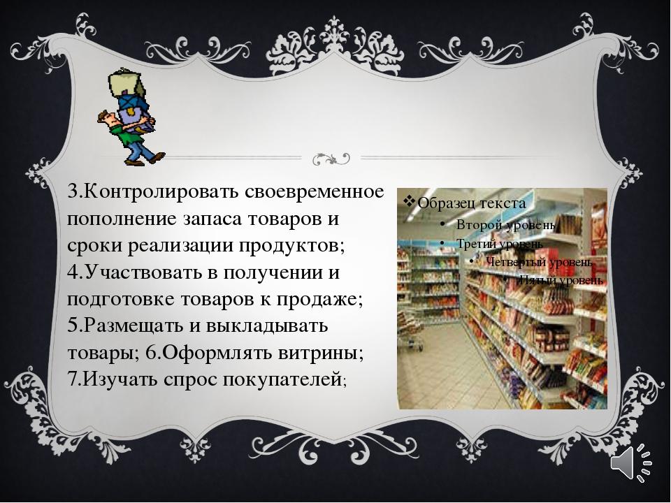 3.Контролировать своевременное пополнение запаса товаров и сроки реализации п...