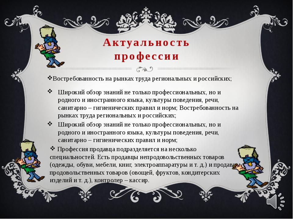 Актуальность профессии Востребованность на рынках труда региональных и россий...