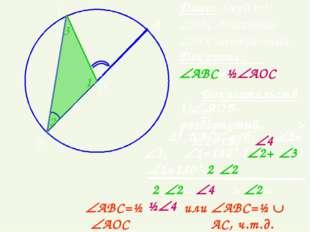 ● О А B C или АВС=½ ·АОС Дано: Окр(О;r) ; АВС-вписанный; АОС-центральный