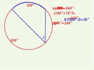 190˚ Х 70˚ А В АВ=360˚-(190˚+70˚)= =360˚-260˚=100˚ 100˚ Х=100˚:2=50˚ АВ=