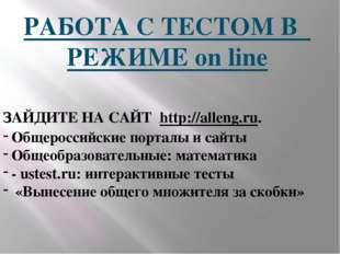 РАБОТА С ТЕСТОМ В РЕЖИМЕ on line ЗАЙДИТЕ НА САЙТ http://alleng.ru. Общероссий