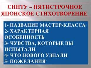 СИНТУ – ПЯТИСТРОЧНОЕ ЯПОНСКОЕ СТИХОТВОРЕНИЕ 1- НАЗВАНИЕ МАСТЕР-КЛАССА 2- ХАРА