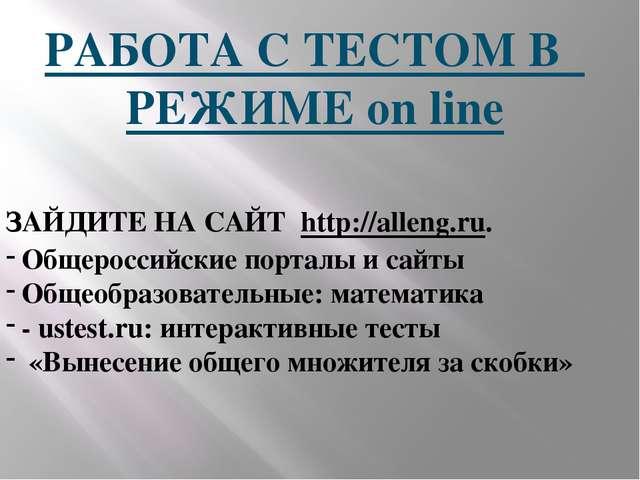 РАБОТА С ТЕСТОМ В РЕЖИМЕ on line ЗАЙДИТЕ НА САЙТ http://alleng.ru. Общероссий...