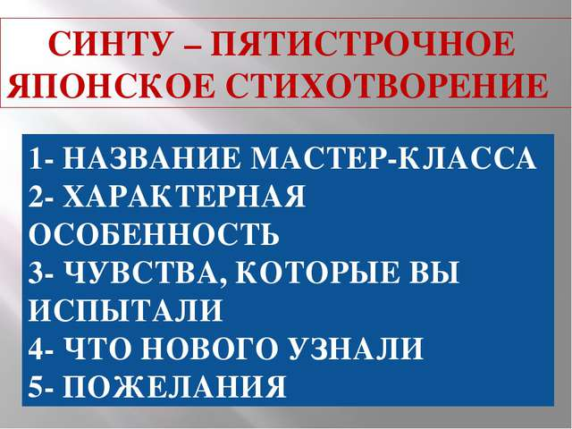 СИНТУ – ПЯТИСТРОЧНОЕ ЯПОНСКОЕ СТИХОТВОРЕНИЕ 1- НАЗВАНИЕ МАСТЕР-КЛАССА 2- ХАРА...
