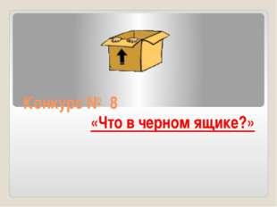 Конкурс № 8 «Что в черном ящике?»