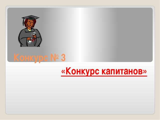 Конкурс № 3 «Конкурс капитанов»