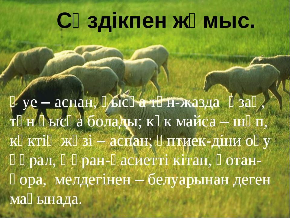"""Салыстырыңдар Абай «Қыс» Сұлтанмахмұт """"Шілде"""""""