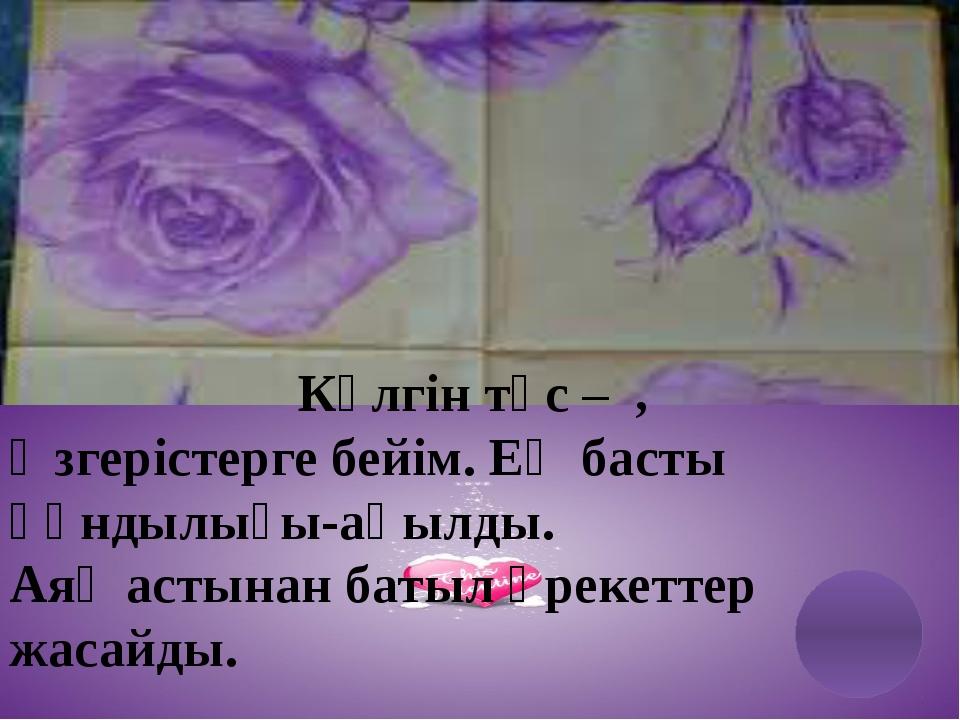 Күлгін түс – , Өзгерістерге бейім. Ең басты құндылығы-ақылды. Аяқ астынан бат...