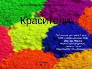Красители Выполнила: учащаяся 9 класса МОУ новоганькинская СОШ Иванова Марина