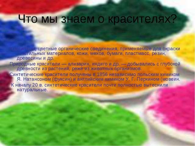 Что мы знаем о красителях? Красители, цветные органические соединения, примен...