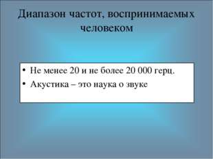 Диапазон частот, воспринимаемых человеком Не менее 20 и не более 20 000 герц.
