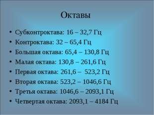 Октавы Субконтроктава: 16 – 32,7 Гц Контроктава: 32 – 65,4 Гц Большая октава: