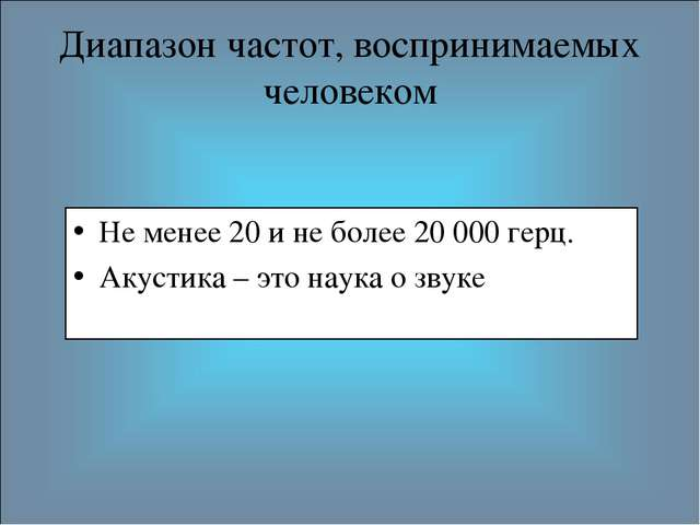 Диапазон частот, воспринимаемых человеком Не менее 20 и не более 20 000 герц....