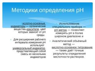 Методики определения рН Кислотно-основные индикаторы— органические вещества