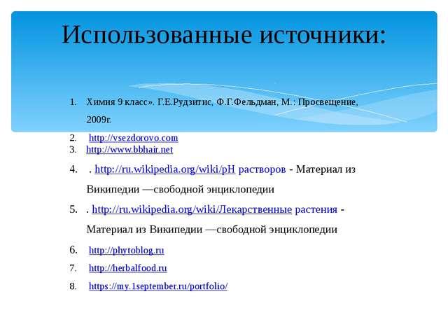 Использованные источники: Химия 9 класс». Г.Е.Рудзитис, Ф.Г.Фельдман, М.: Про...