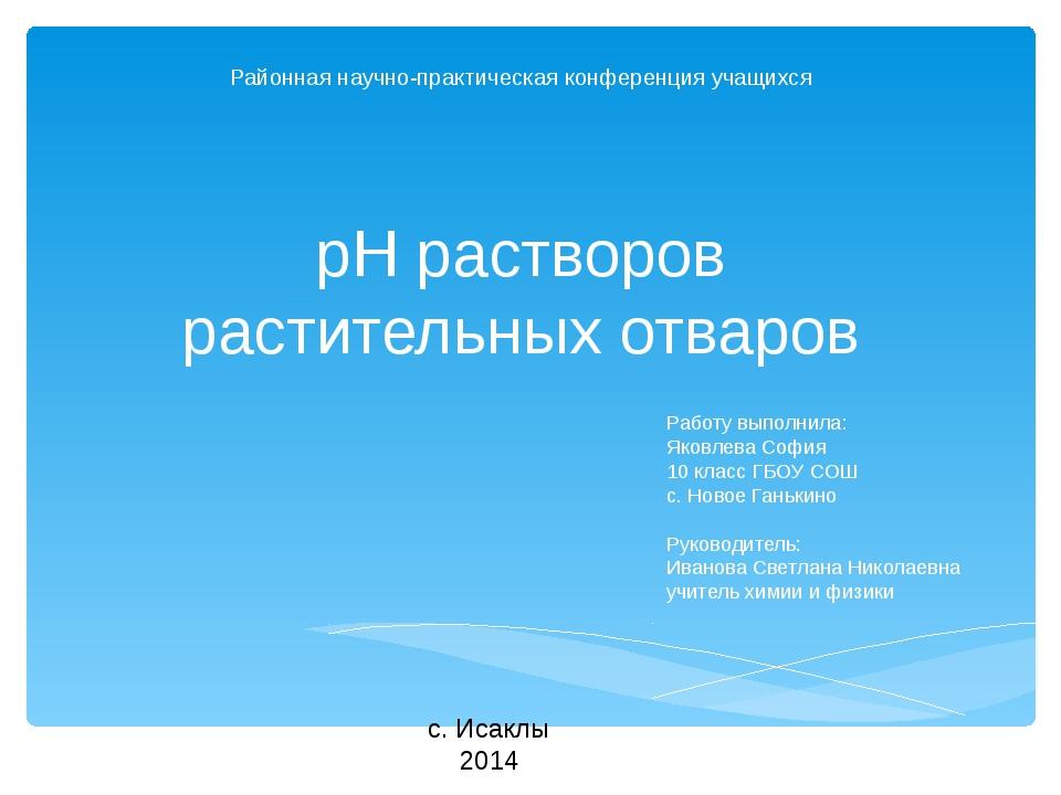 рН растворов растительных отваров Районная научно-практическая конференция уч...