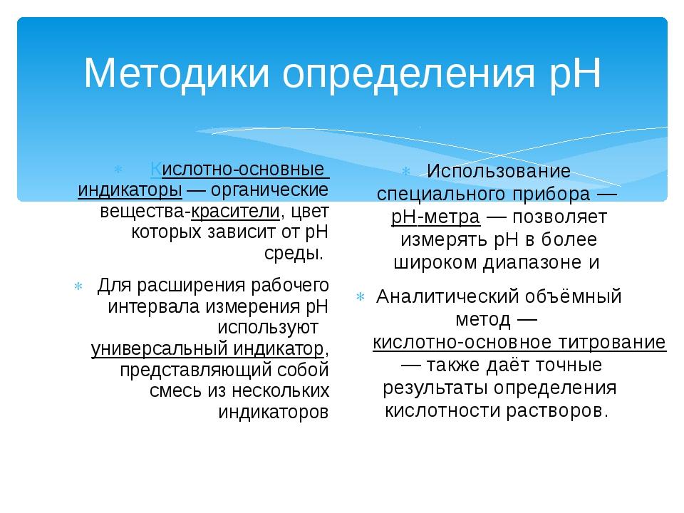 Методики определения рН Кислотно-основные индикаторы— органические вещества...