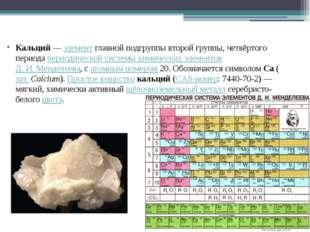 Кальций—элементглавной подгруппы второй группы, четвёртого периодапериоди