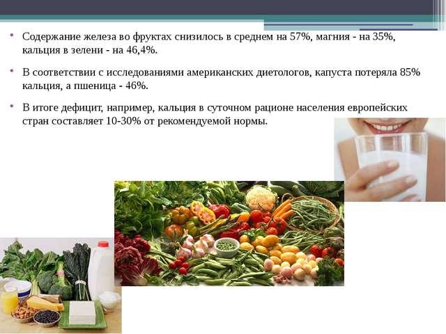 Содержание железа во фруктах снизилось в среднем на 57%, магния - на 35%, кал...