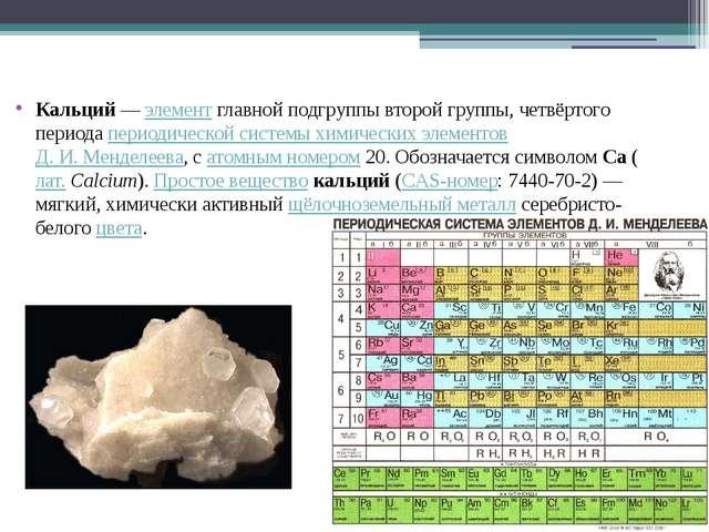 Кальций—элементглавной подгруппы второй группы, четвёртого периодапериоди...