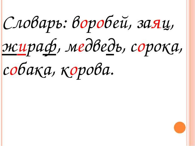 Словарь: воробей, заяц, жираф, медведь, сорока, собака, корова.