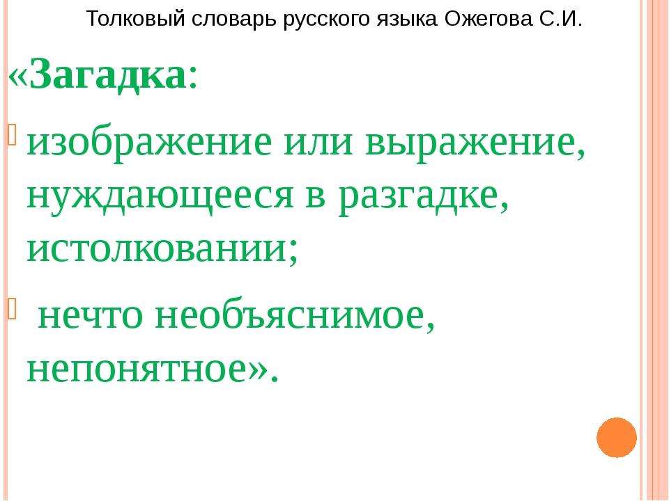 Толковый словарь русского языка Ожегова С.И. «Загадка: изображение или выраже...