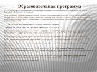 Образовательная программа ООП ДО разработана на основе примерной образователь