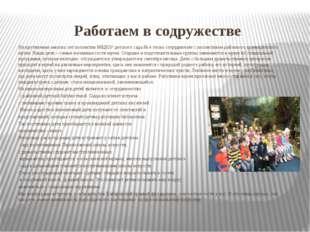 Работаем в содружестве На протяжении многих лет коллектив МБДОУ детского сада
