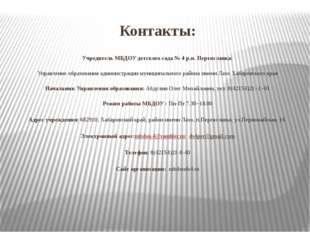 Контакты: Учредитель МБДОУ детского сада № 4 р.п. Переяславка: Управление обр