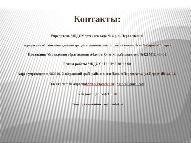 Контакты: Учредитель МБДОУ детского сада № 4 р.п. Переяславка: Управление обр...