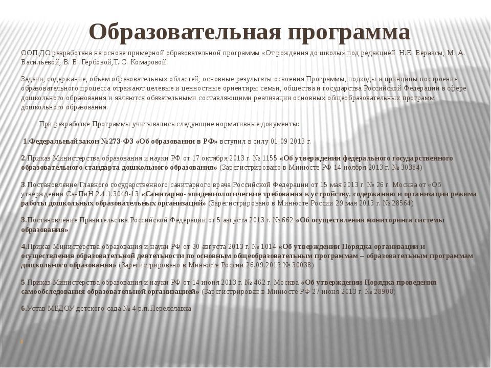 Образовательная программа ООП ДО разработана на основе примерной образователь...