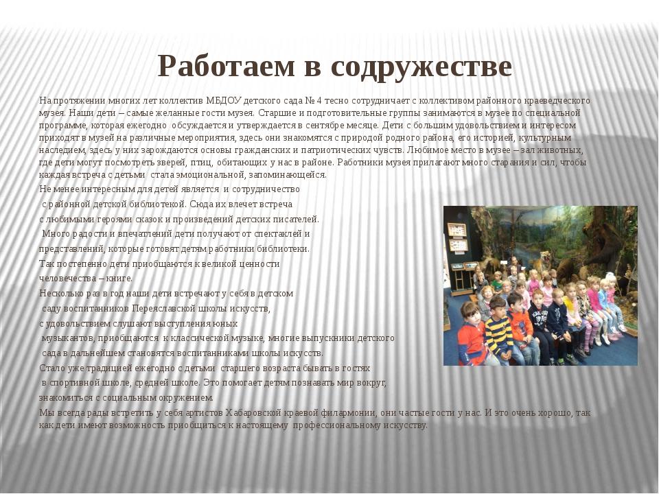 Работаем в содружестве На протяжении многих лет коллектив МБДОУ детского сада...