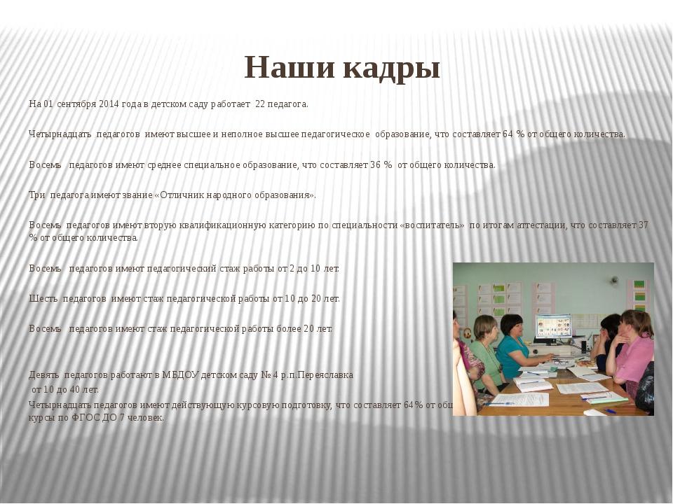 Наши кадры На 01 сентября 2014 года в детском саду работает 22 педагога.  Че...