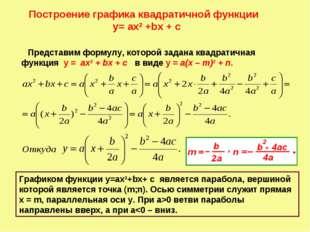 Построение графика квадратичной функции y= ах2 +bx + c Представим формулу, ко