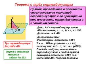 Теорема о трёх перпендикулярах α А Н М а Прямая, проведённая в плоскости чере