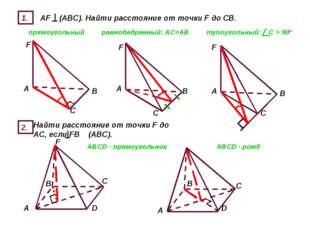 1. AF (ABC). Найти расстояние от точки F до СВ. прямоугольный равнобедренный: